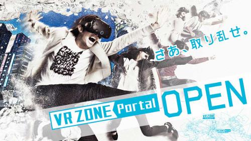 VR ZONE Portalがオープン