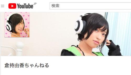 倉持由香のYoutubeチャンネル