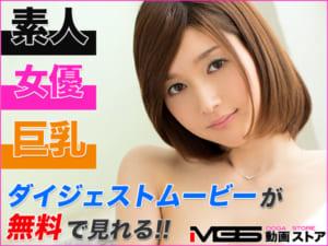 MGS動画の詳細