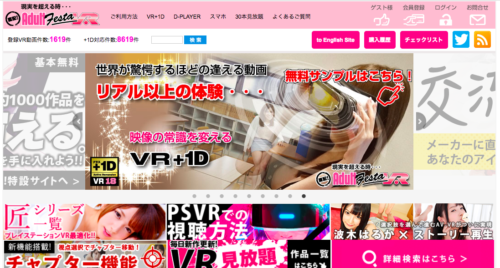 AdultfestaVRサイトトップ