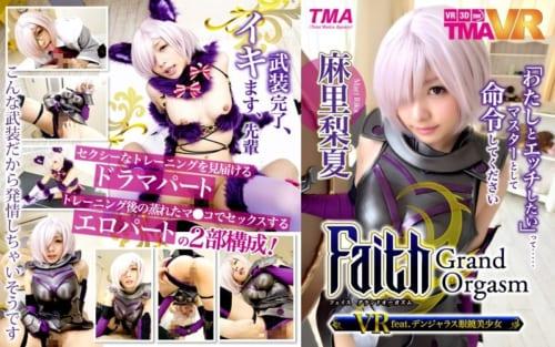 5位 【VR】Faith/Grand