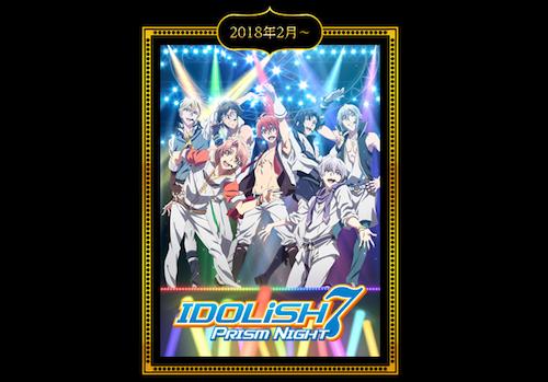 アイナナCGライブ「IDOLiSH7 PRISM NIGHT」