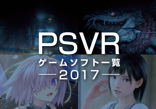 PSVR対応ゲームソフト情報2017!2017年発売のPSVRゲームと一挙紹介!