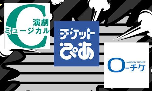 メイクヒーローVR朗読劇チケット販売について:カンフェティ・チケットぴあ・ローチケ