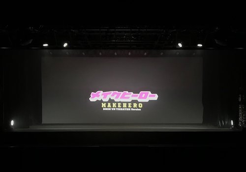 メイクヒーローVR朗読劇舞台イメージ