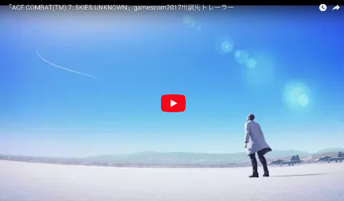 PSVRソフト「エースコンバット7」の動画