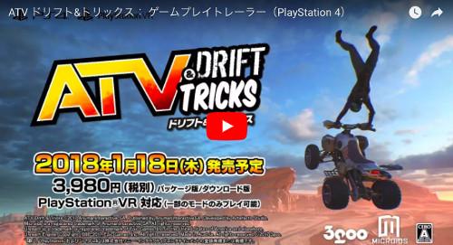 PSVRおすすめゲーム「ATV ドリフト」の動画