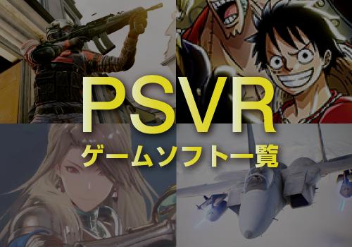 【最新版】PSVRゲームソフト発売リスト2018!最新PSVR全ソフト一挙紹介!