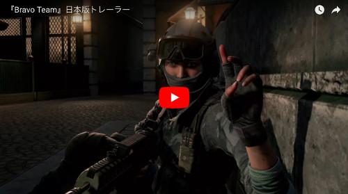 PSVRソフト「Bravo Team」の動画