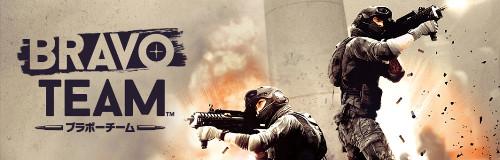 PSVRゲームソフト「bravoTeam」