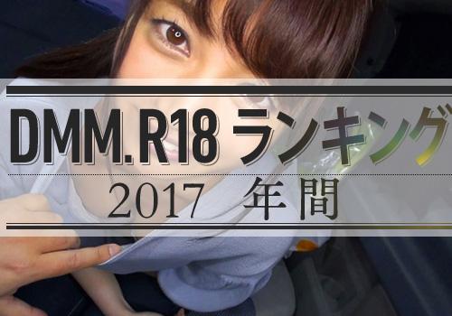 【2017決定版】DMMアダルト年間ランキング発表!VR通信一押しのVR作品もご紹介!