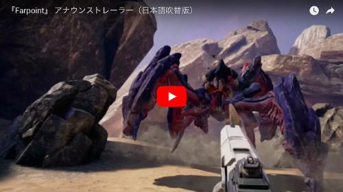 PSVRゲームソフト「Farpoint」の動画