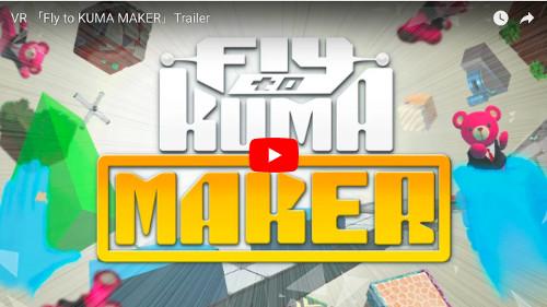 コロプラのVRアプリ「Fly to KUMA」の動画