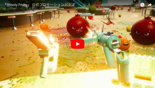 PSVRソフト「Shooty Fruity」の動画