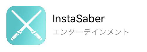 ARライトセーバー「InstaSaber」