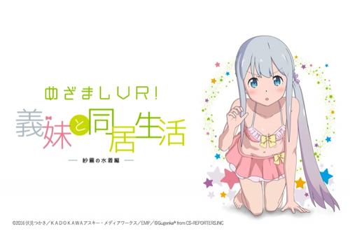 エロマンガ先生のVRアプリ登場!いつもの部屋着に加え水着バージョンの同時リリース!!