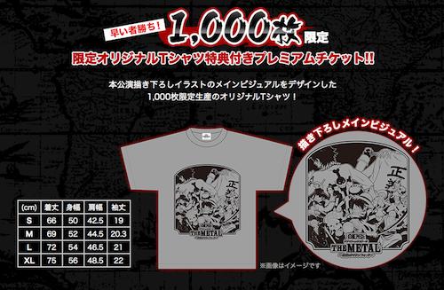 ワンピースVRの限定オリジナルTシャツ付きプレミアムチケット