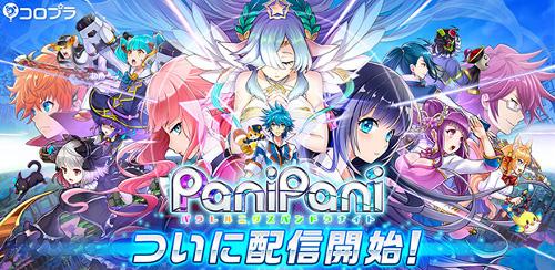 コロプラのアプリ「PaniPani」