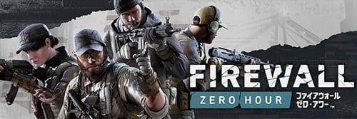 FirewallZeroHour