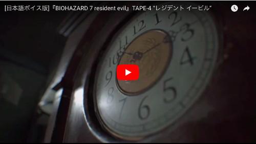 PSVRソフト「バイオハザード7」の動画