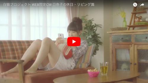 コロプラのCM動画
