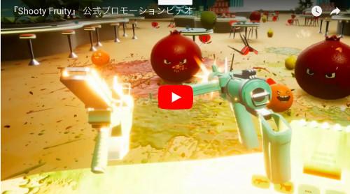 PSVRゲーム「Shooty Fruity」の動画