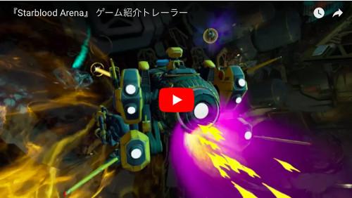 PSVRおすすめゲーム「Starblood Arena」の動画