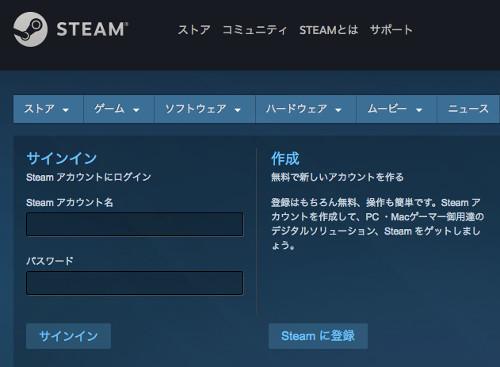 Steamアカウント