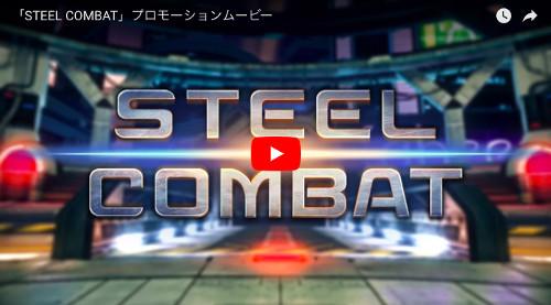 コロプラのVRアプリ「Steel COMBAT」のPV動画