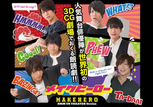 メイクヒーローVRシアターにて上演決定!新感覚ホログラフィック朗読劇!