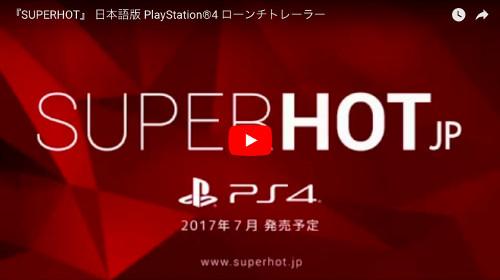 PSVRソフト「SUPER HOT VR」の動画