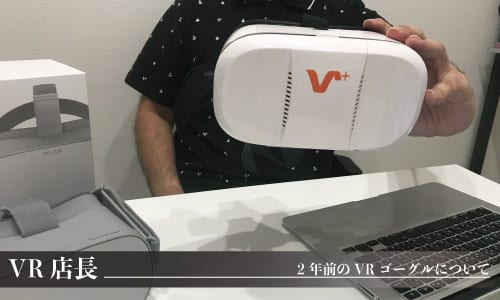 VR店長,VRゴーグル