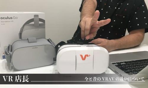 VR店長,VRAV,インタビュー