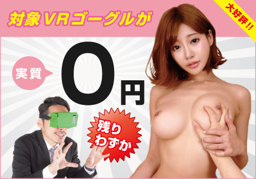 【VR通信限定】VRゴーグル無料でGET!キャンペーン!