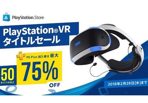 【PSVR】最大75%OFF!PS Storeにて「PlayStationVR タイトルセール」が開催!!