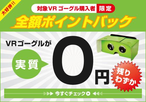 【終了しました】【数量限定】VRゴーグルが無料でもらえる!超お得なキャンペーン開催!