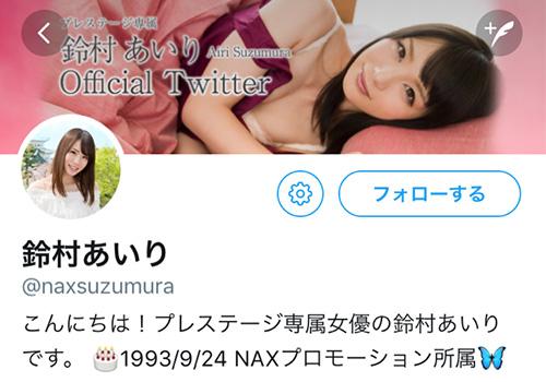 プレステージ専属鈴村あいりツイッター