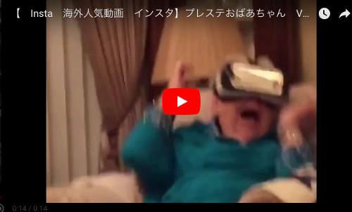 VRを体験した人の反応