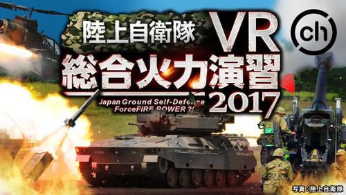 自衛隊火力演習のVR動画