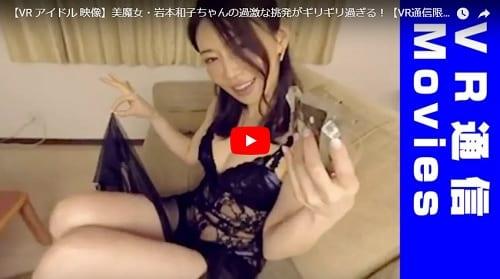 岩本和子のVR動画