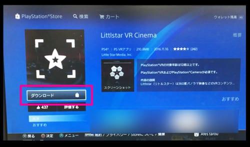 LitllstarをPS4にダウンロード