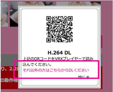 スマホ版エロVR動画をダウンロード