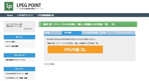 PSVRダウンロードボタン