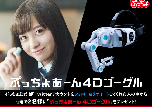 VRで橋本環奈があ〜ん!ぷっちょが斬新なVRキャンペーンを開催!