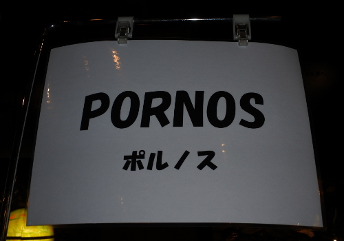 アダルトVRエキスポのポルノスのブース
