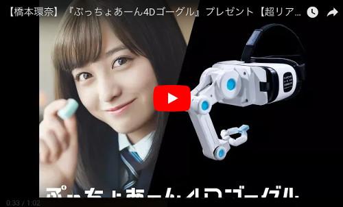 ぷっちょVRゴーグルキャンペーンの動画