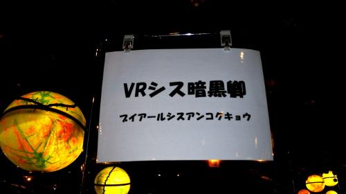 アダルトVRエキスポのシスVRのブース