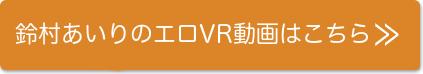 鈴村あいりエロVR動画まとめ