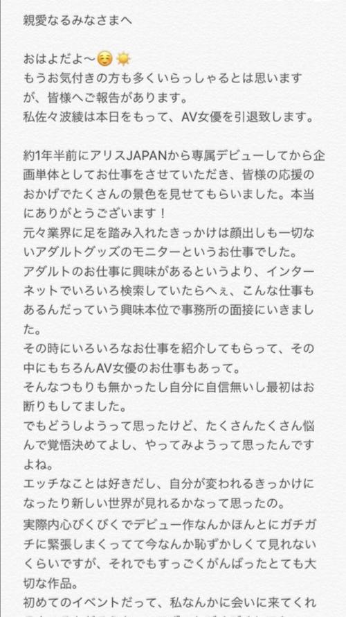 佐々波綾引退文1