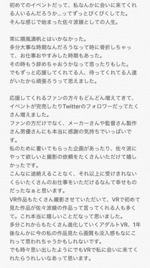 佐々波綾引退文2